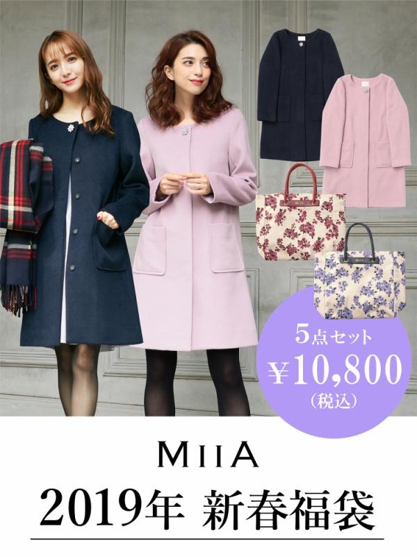 【MIIA】2019年 福袋(ピンク)