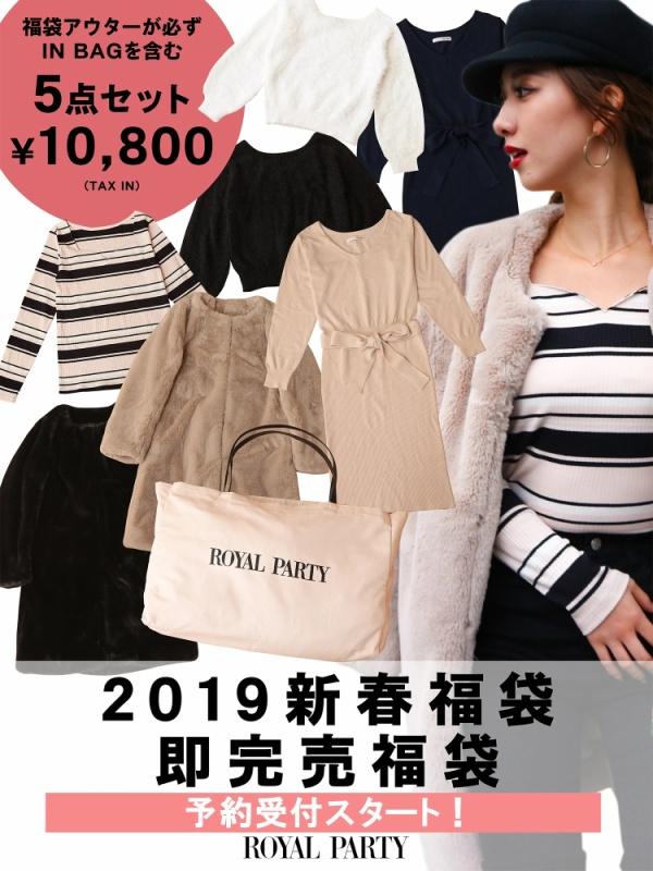 ROYAL PARTY 2019 新春福袋(ホワイト)